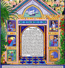 Ketubah Store by Golden Dreidel